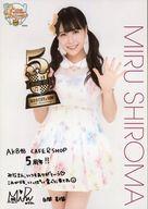 白間美瑠 /膝上・衣装白・花柄・印刷サイン・メッセージ入り/AKB48 CAFE & SHOP限定 A4サイズ生写真ポスター 第95弾