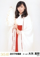 大矢真那/膝上/2017年 SKE48 福袋 ランダム生写真