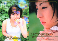 AIRPR 05 : 前田愛/PROMOTION CARD/ai no reversible