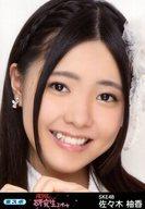 佐々木柚香/顔アップ/AKB48研究生コンサート 推しメン早い者勝ち ガイドブック特典