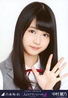 中村麗乃/バストアップ・制服衣装/乃木坂46 3期生初公演 3人のプリンシパル