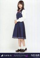 与田祐希/全身・制服衣装/乃木坂46 3期生初公演 3人のプリンシパル