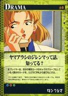 D-48 [●] : ヤマアラシのジレンマって話、知ってる?