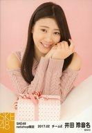 井田玲音名/上半身/SKE48 2017年2月度 net shop限定個別生写真「2017.02」「バレンタイン」