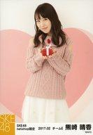 熊崎晴香/膝上・両手箱/SKE48 2017年2月度 net shop限定個別生写真「2017.02」「バレンタイン」