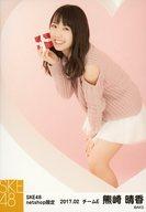 熊崎晴香/膝上・右手箱/SKE48 2017年2月度 net shop限定個別生写真「2017.02」「バレンタイン」