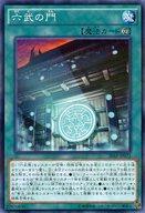 20AP-JP072 [Nパラ] : 六武の門
