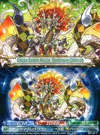 超VI-05 [ノーマル] : 碧地司・ヤマツミ=ドラゴン
