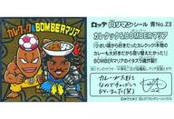 青No23 [シークレットシール] : カレクック&BOMBERマリア