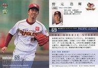 132 [レギュラーカード] : 野元浩輝