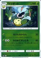 003/049 : (キラ)ウツボット