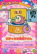 P-015 : ぷかっちお風呂やさん