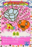 P-068 : 宝石