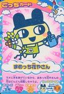 B-001 : まめっち花やさん