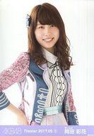 岡田彩花/上半身/AKB48 劇場トレーディング生写真セット2017.May1 「2017.05」