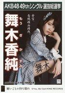 舞木香純/CD「願いごとの持ち腐れ」劇場盤特典生写真