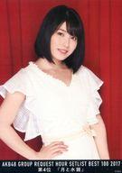 横山由依/上半身/4位 『月と水鏡』/BD・DVD「AKB48 GROUP REQUEST HOUR SETLIST BEST(AKB48グループリクエストアワー セットリストベスト)100 2017」封入特典生写真