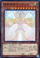 CIBR-JP039 [SR] : 精霊神后 ドリアード