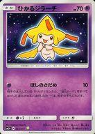 043/072 [☆] : (キラ)ひかるジラーチ