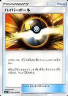 064/072 [U] : ハイパーボール
