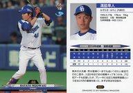D52 [レギュラーカード] : 溝脇隼人