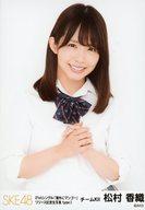松村香織/バストアップ/SKE48 21stシングル「意外にマンゴー」リリース記念ランダム生写真 type I