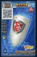 P [キャンペーン] : 戦士の大盾