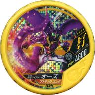 EX096 [★★★★] : [コード保証なし]仮面ライダーオーズ プトティラ コンボ