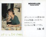 佐藤健/印刷ミッセージ入り「パンとワインの日々」/写真集「NOUVELLES」anan特別企画 スペシャル・オフショット・カード