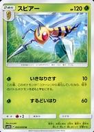 003/050 [U] : スピアー
