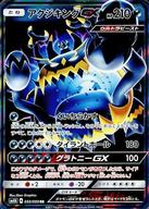 033/050 [RR] : (キラ)アクジキングGX