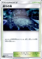 048/050 [U] : 虚ろの海