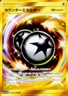 061/050 [UR] : (キラ)カウンターエネルギー