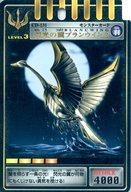 CD-131 : 閃光の翼ブランウイング