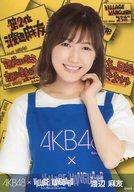 渡辺麻友/バストアップ/AKB48xヴィレッジヴァンガード ランダム生写真1弾