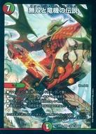 13/80 [SR] : 無双と竜機の伝説