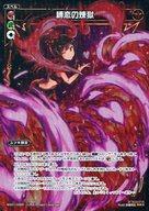 WX21-035P [R] : 縛恋の煉獄