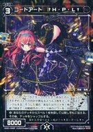 WX21-046P [R] : コードアート †H・P・L†