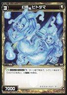 WX21-049 [C] : 幻怪 ヒトダマ