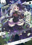 WX21-BE06 [SECRET] : 簒奪の花嫁 アルフォウ