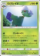 004/066 [U] : ロズレイド