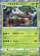 008/066 [R] : (キラ)ドダイトス