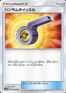 057/066 [U] : ハンサムホイッスル