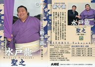 70 [レギュラーカード] : 水戸龍 聖之
