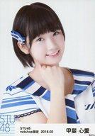 甲斐心愛/バストアップ/STU48 2018年2月度netshop限定ランダム生写真