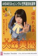 大森美優/CD「Teacher Teacher」劇場盤特典生写真