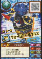 SWA-05-024-GR★ [グレートレア] : ウォーリアーザウルス(スキル有り)