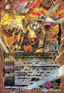 BS45-10thX01 [10thX] : 究極神皇アルティメット・エグゼ・ティーガ