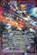 BS45-X01 [X] : 龍星の射手リュキオース