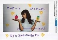 アンジュルム/室田瑞希/印刷メッセージ入り/「2018 Summer臨時店特典写真」